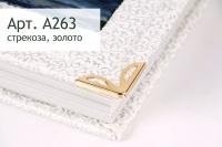 A263 стрекоза, золото